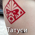Временни татуировки с лого по поръчка urgentproduction.com